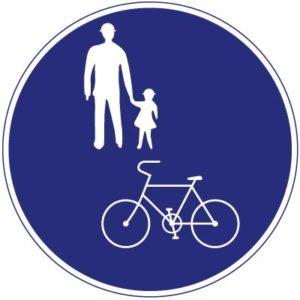 自転車通行可 標識