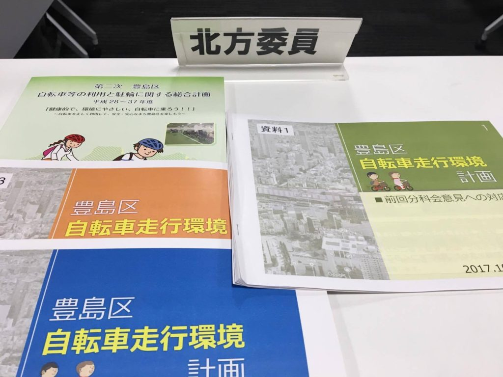 豊島区自転車等駐車対策協議会出席しました