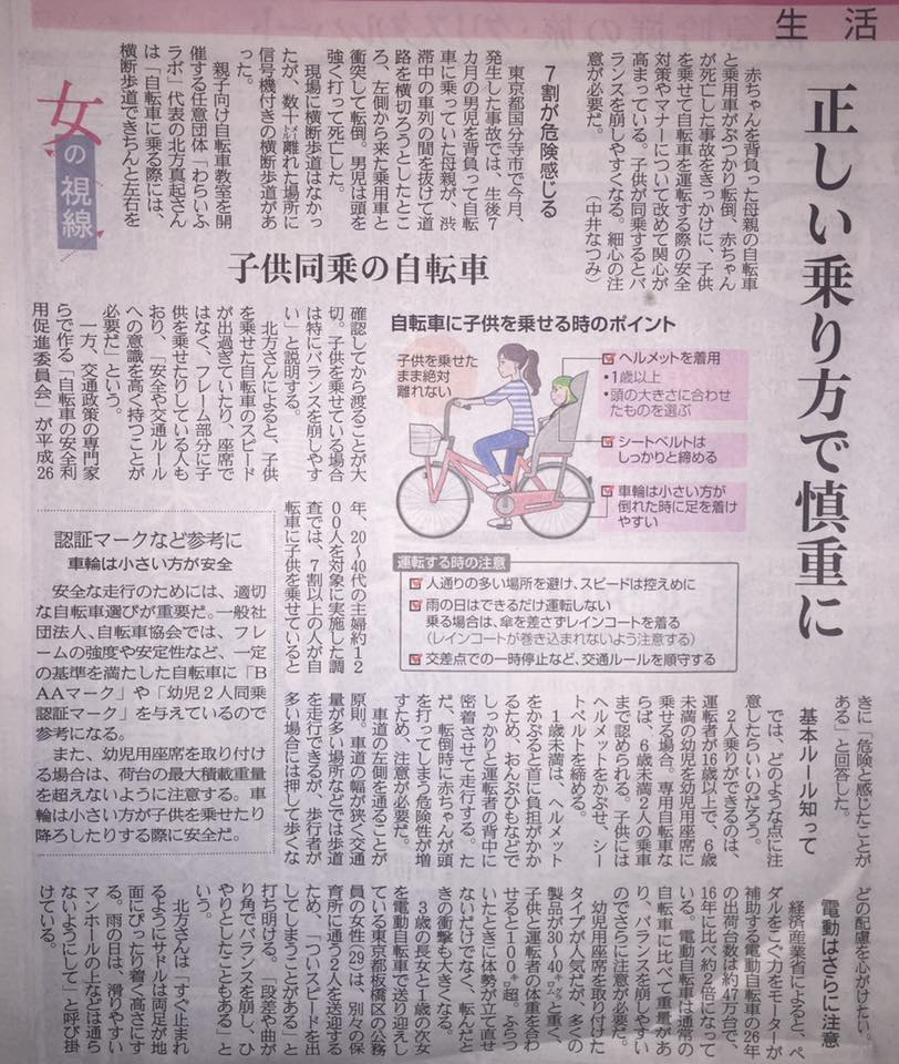 産経新聞 自転車安全利用 北方実績