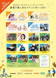 自転車マナーアップフェスタ京都 北方出演