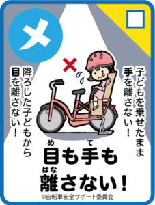 子ども乗せ自転車チェックシート