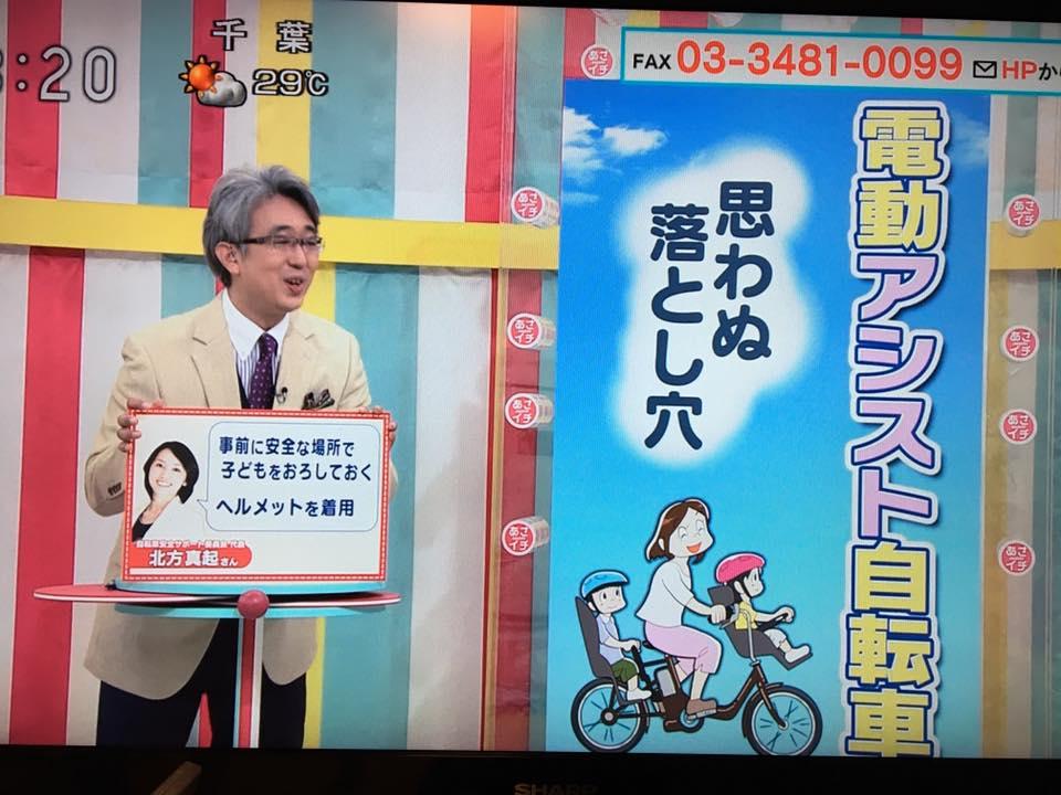 電動子ども乗せ自転車 駐輪時の注意点 あさイチ