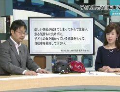 日本テレビ 自転車安全利用 コメント掲載 北方
